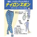 ナイロンプリントズボン 女性用 日本製