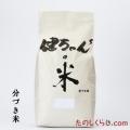 【定期購入・送料無料】健ちゃんちの米 分づき米 10kg 長野産コシヒカリ