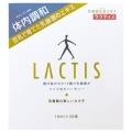 ラクティス(30本入) 10ml×30本