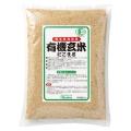 有機玄米(熊本産にこまる) 2kg