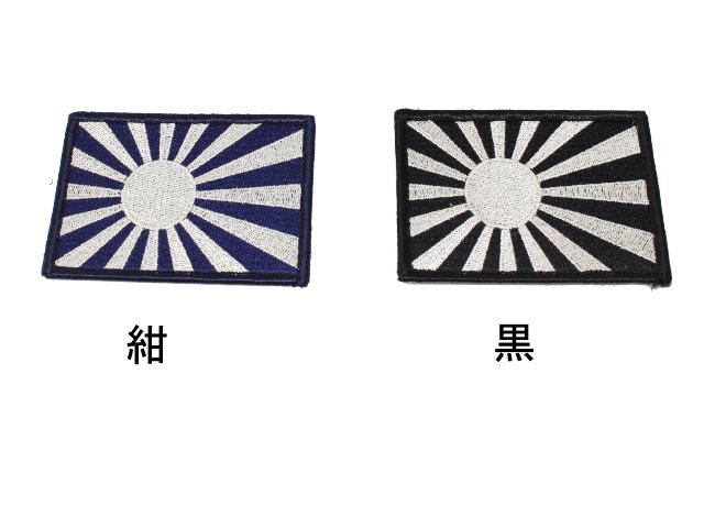 ワッペン:自衛艦旗(黒・紺)ODベルクロ付