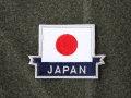 ワッペン:日の丸(JAPAN青:70×50)ODベルクロ付