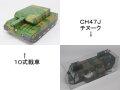 プリントクッキー(10式戦車・チヌーク)