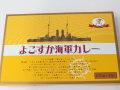 よこすか海軍カレー(3食)