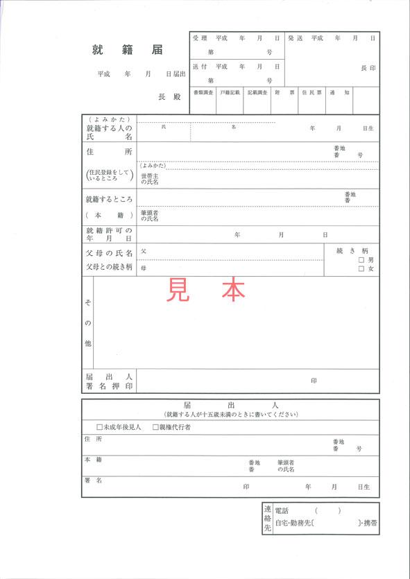 就籍届 官公庁窓口用品WEBショッ...