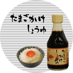 たまごかけしょうゆ10本入り(送料無料)