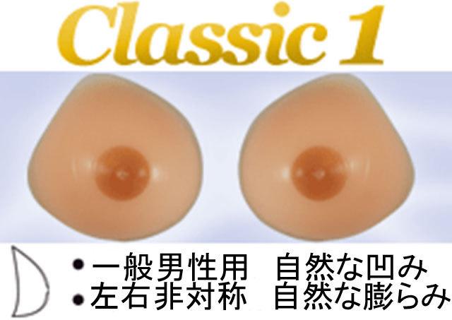 classic-1
