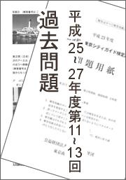 過去問題(平成25〜27年度・第11〜13回)