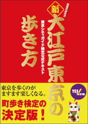 東京シティガイド検定公式テキスト