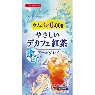 やさしいデカフェ紅茶/水出しアールグレイ 品番14119