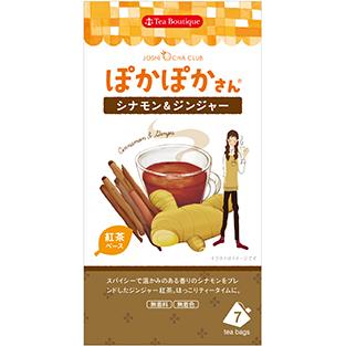 【女子お茶倶楽部】ぽかぽかさんのシナモン&ジンジャー 品番1801
