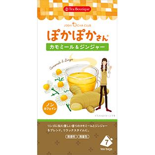 【女子お茶倶楽部】ぽかぽかさんのカモミール&ジンジャー 品番1803