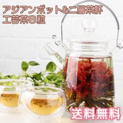 アジアンポット&二層茶杯付き 工芸茶ギフトセット