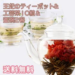 王妃のティーポット&蓋碗(がいわん)2客付き 工芸茶ギフトセット