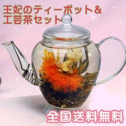 王妃のティーポット付き 工芸茶ギフトセット