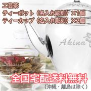 内祝いギフトに【工芸茶+ティーポット(名入れ彫刻)×1個+ティーカップ(名入れ彫刻)×2個】