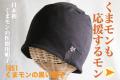 くまモンの医療用帽子 黒 1051