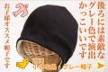 子供用 医療用帽子 黒