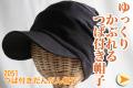 真っ黒のつば付き段々薄手帽子 2051