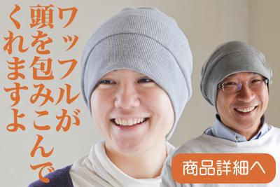 抗がん剤医療用帽子 11-te_s01 杢グレーだんだんワッチ