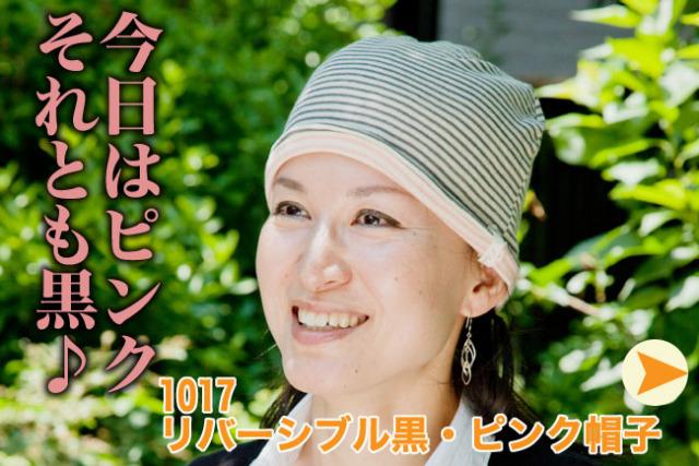 TBS木曜ドラマ劇場『ママとパパが生きる理由。』 吹石一恵さん着用 医療用帽子