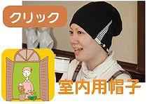 tendreの抗がん剤医療用帽子(室内用)