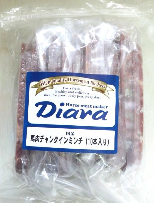 ≪国産≫ 馬肉チャンクインミンチ 500g(50g ×10P入) /ペット【セット割引】【冷凍】