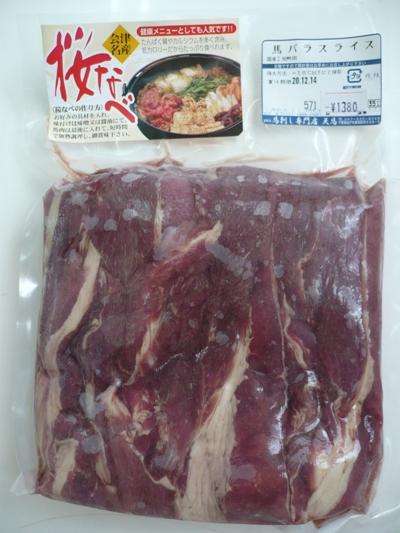 ≪国産≫ バラスライス さくら鍋、すき焼き、加熱用 【冷凍】