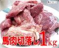 馬肉 切り落とし 1kg 【冷凍】
