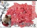 ≪国産≫ 馬肉 ミンチ 300g ※ペット赤身
