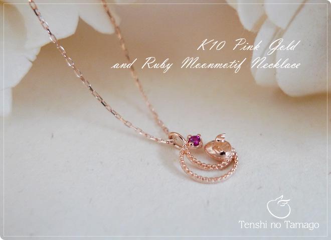 天使の卵 〜amulet〜 K10ピンクゴールドペンダント