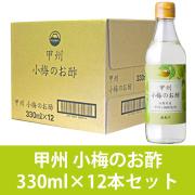 甲州 小梅のお酢330ml×12本セット【ケース割引】