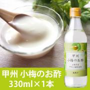甲州 小梅のお酢 330ml