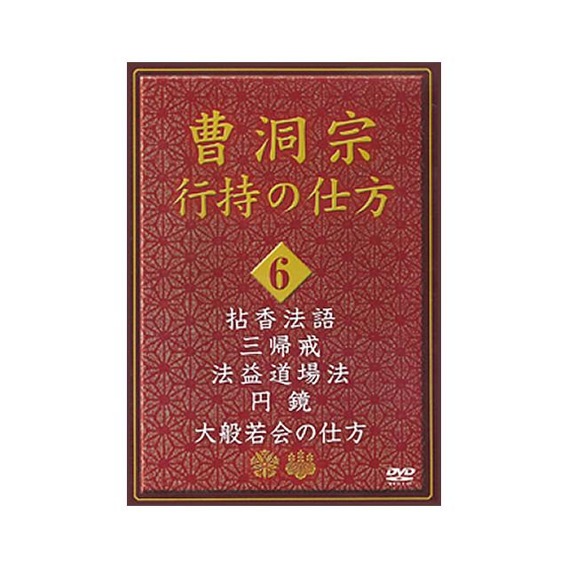 No.12073 DVD 曹洞宗行持の仕方6...