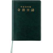 平成29年版寺務日誌