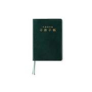 平成29年版寺務手帳