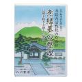 寺院の活性化のために 『無縁墓の整理』 法的手続きと新しい展開 DVD 1巻