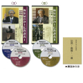 講演DVD 「梅原猛の浄土仏教講義」  2巻(各巻2枚) 解説本付き