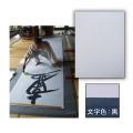 No.11795 書道用水筆シート「水書きグー」 半切サイズ