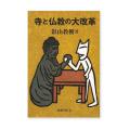 「寺と仏教の大改革」