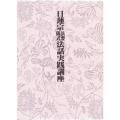 日蓮宗法要儀式法話実践講座
