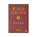 DVD 曹洞宗行持の仕方3 晋山式作法