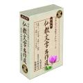 仏教の文学名作選 CD5枚組+解説CD1枚