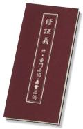 修証義 付・普門品偈 / 壽量品偈(10部)