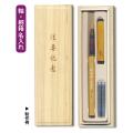 天然 紋竹 筆ペン『軸・桐箱名入れ』