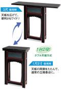 折り畳式 焼香机<ワイド>