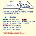 No.55582 テント文字入れ 標準価格 紋