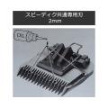 別売:スピーディク共通専用刃 2mm