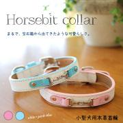 P-S2 ホースビット&ハート カラー 本革製小型犬用犬首輪(レザーカラー)