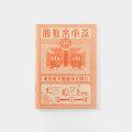 TF トラベラーズノート パスポートサイズ リフィル 東京メトロ (07100520)